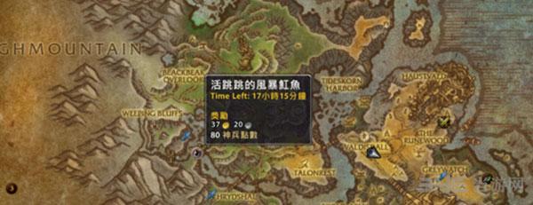 魔兽世界7.0世界任务1