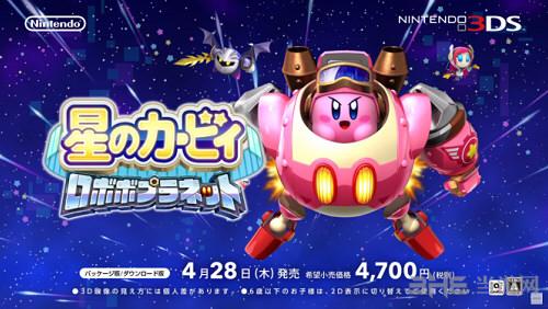 星之卡比星球机器人1
