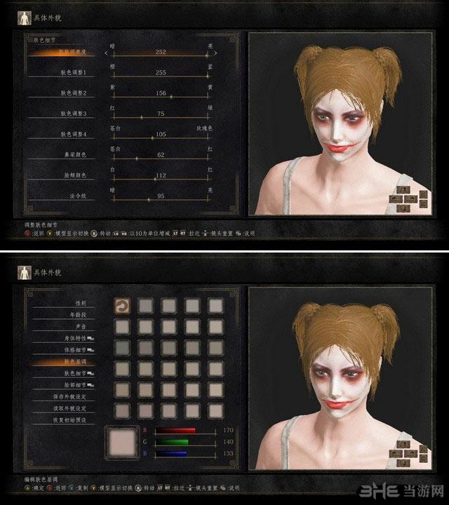 黑暗之魂3小丑女捏脸数据1