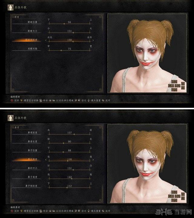 黑暗之魂3小丑女捏脸数据4