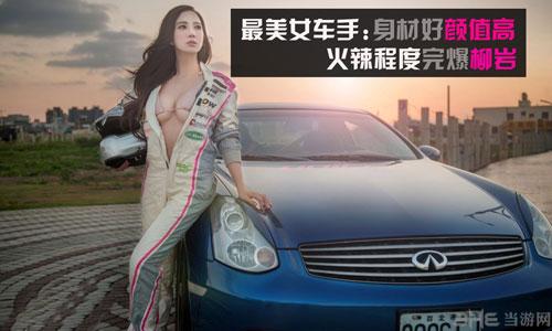 台湾性感女车手安小荞私房照1