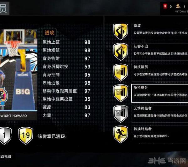NBA2K16徽章截图1