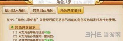 梦幻西游手游取消共享角色攻略说明 怎么取消已经共享的角色1