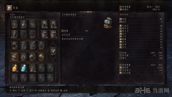 黑暗之魂3武器装备推荐2