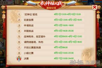 梦幻西游手游武神坛玩法规则攻略说明 怎么玩武神坛2