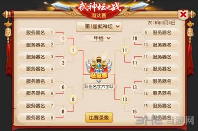 梦幻西游手游武神坛玩法规则攻略说明 怎么玩武神坛4