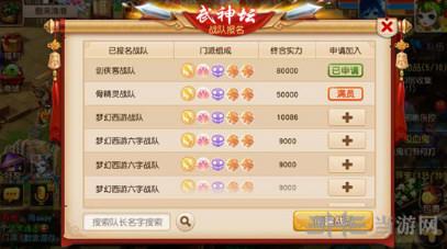 梦幻西游手游武神坛玩法规则攻略说明 怎么玩武神坛3