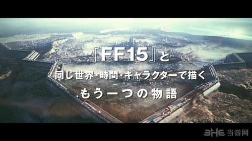 最终幻想15CG电影截图2