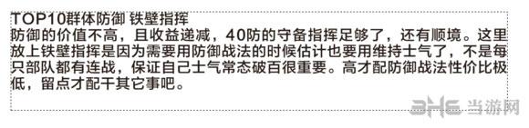 三国志13 1.05版战法排名10