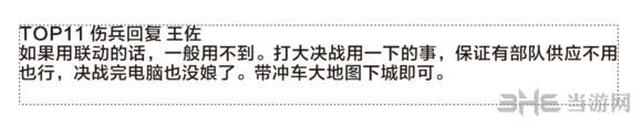 三国志13 1.05版战法排名11