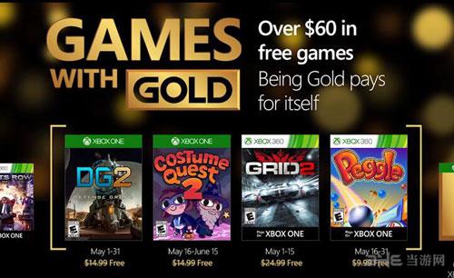Xbox Live黄金会员免费游戏配图1