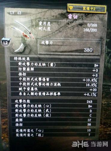 仁王武器雷切有什么属性1