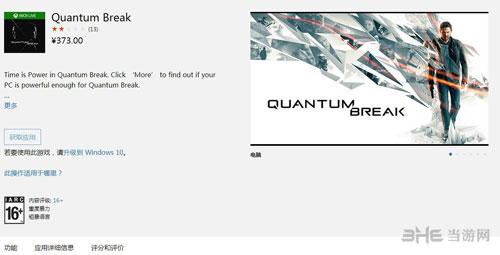 量子破碎截图1