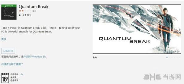 PC玩家如何购买量子破碎1