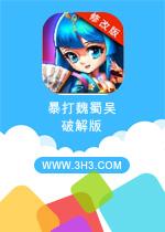 暴打魏蜀吴电脑版安卓无限宝石修改版v1.2