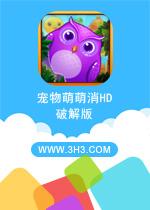 宠物萌萌消HD电脑版安卓金币修改版v1.0