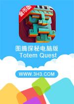 图腾探秘电脑版(Totem Quest)安卓破解金币版v1.0.1