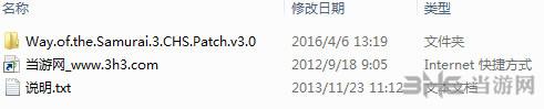 侍道3中文汉化补丁截图0