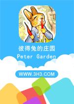 �˵��õ�ׯ����(Peter Garden)�����ƽ��v4.4.0