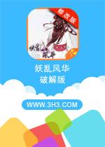 妖乱风华电脑版安卓内购破解版v1.0.0302
