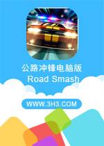 公路冲锋电脑版(Road Smash)安卓破解修改金币版v1.07.9