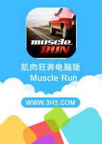 肌肉狂奔电脑版(Muscle Run)安卓破解金币版v1.0.5