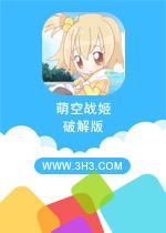 萌空战姬电脑版安卓金币修改版v1.37