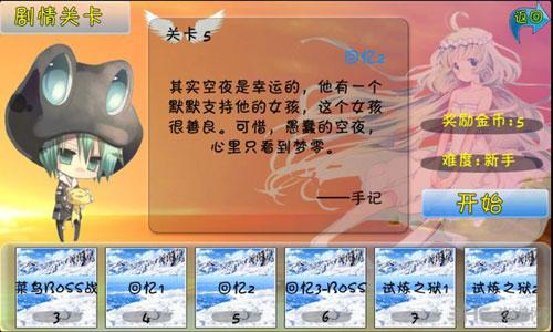 萌空战姬电脑版截图1