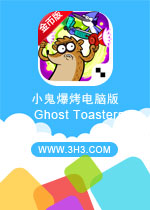 小鬼爆烤电脑版( Ghost Toasters)安卓破解金币版v1.0