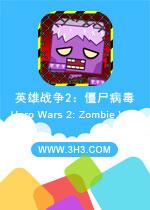 英雄战争2:僵尸病毒电脑版(Hero Wars 2: Zombie Virus)安卓破解金币版v1.2