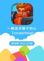 一颗追求裤子的心电脑版(Trouserheart)安卓破解金币版v1.0.3