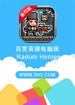 百变英雄电脑版(Radom Heroes)安卓破解金币版v1.4