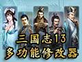 三国志13多功能中文修改器