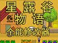 星露谷物语v1.10十一项修改器