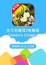 女王的皇冠2电脑版(Queen's Crown 2)安卓中文破解修改版v1.0.3