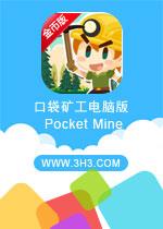 �ڴ����(Pocket Mine)���ƽ��Ľ�Ұ�v1.3.1