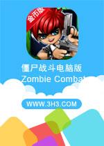 僵尸战斗电脑版(Zombie Combat)安卓破解修改金币版v1.0
