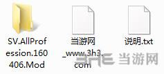星露谷物语全职业技能MOD截图1