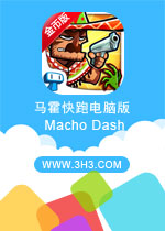 ������ܵ��԰�(Macho Dash)��׿�ƽ��Ұ�v1.7