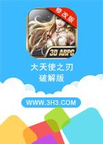 大天使之刃电脑版安卓修改破解版v1.5.2