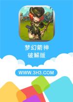梦幻箭神电脑版安卓内购破解版v1.2
