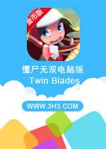 僵尸无双电脑版(Twin Blades)安卓破解金币版v1.01