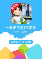 一起高尔夫3电脑版