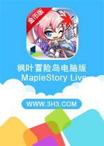 枫叶冒险岛电脑版(MapleStory Live)安卓破解修改金币版v1.4.4