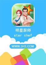 明星厨师电脑版(star chef)安卓金币修改版v1.0.9