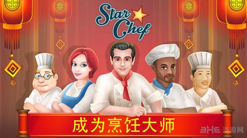 明星厨师电脑版截图0
