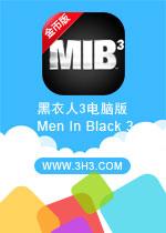 黑衣人3电脑版(Men In Black 3)安卓破解金币版v1.0.4