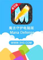 魔法守护电脑版(Mana Defense)安卓破解金币版v1.0.2