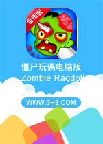僵尸玩偶电脑版(Zombie Ragdoll)安卓破解金币版v1.9.5