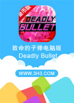 致命的子弹电脑版(Deadly Bullet)安卓破解金币版v1.0.3